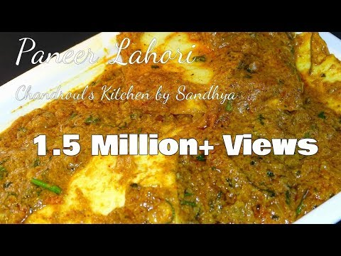 रेस्टोरेंट स्टाइल पनीर लाहोरी सबसे टेस्टी पनीर रेसिपी   Restaurant Style Paneer Lahori Easy Recipe