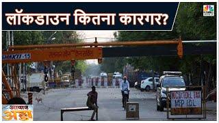 Lockdown अपने मकसद में कितना कामयाब रहा ? | Awaaz Adda