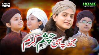 Mujh Pe Bhi Chashme | Muhammad Hassan Raza Qadri | Syed Hassan Ullah | Muhammad Shafan | Ayan Attari