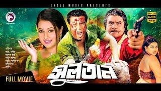 Sultan   Bangla Movie 2019   Manna   Purnima   Rajib   Moyuri   Action Movie (Official)