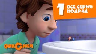 Download Фиксики Все серии подряд - (сборник 1) Мультики для маленьких детей и школьников Video
