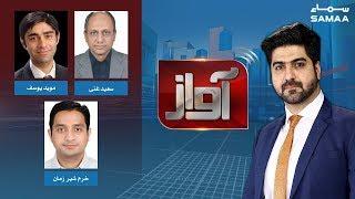 Israel-Pakistan relations | Awaz | SAMAA TV | 11 September 2019