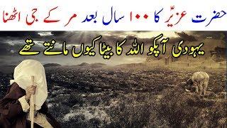 Hazrat Uzair AS story in Urdu | Who was Harzat uzair AS | Limelight Studio