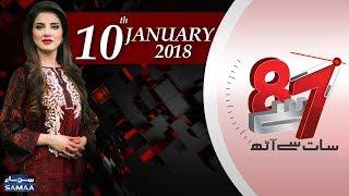 Zainab ko Insaaf Kaun Dega? | 7 Se 8 | Kiran Naz | Samaa TV | 10 Jan 2018