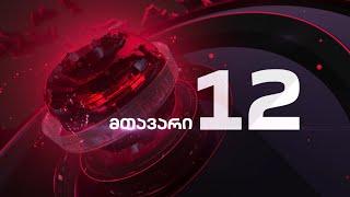 მთავარი 12 საათზე - 12.01.2020