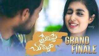 Premisthe Chukkal Chupistha || Grand Finale || Telugu Web Series || Wirally Originals