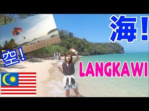 【TRIP】 [Malaysia, Langkawi]  FIRST & BEST PARASAILING!! Tasty FOOD & Elegant NATURE!! [Use CC]