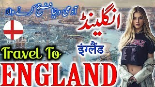 Travel to England UK | Full History and Documentry About England In Urdu & Hindi  |انگلینڈ کی سیر