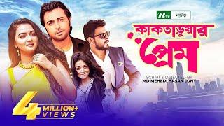 NTV Special Telefilm - Kaktaruar Prem (কাকতাড়ুয়ার প্রেম) l Mou, Apurbo, Sharlin, Siam l Telefilm