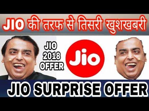 JIO की तरफ से तिसरी खुशखबरी | जियो सरप्राईज ऑफर | JIO SURPRISE OFFER