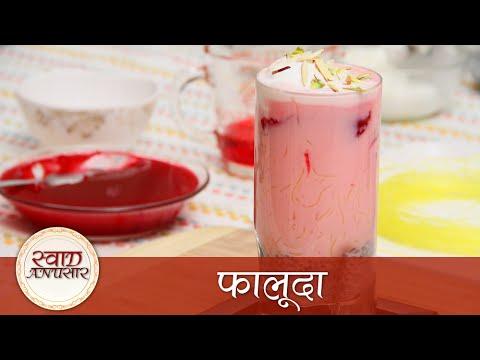 रोज फालूदा बनाने का आसान तरीका | Falooda Recipe In Hindi | Refreshing Cold Beverage | Indian Dessert