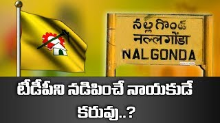 Viral Politics: Nalgonda TDP Seniors Leaders Joins In BJP || BJP Emerges As Alternative to TRS