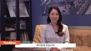 Download 푸디온(foodieon)과 함께하는 현지인 집밥 체험! Korean food tour with foodieon Video