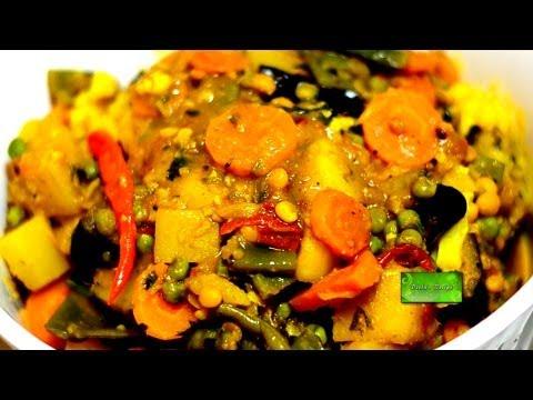 Mix Vegetable Sabji - Niramish - Bangladeshi Labra - Deeba's Recipe