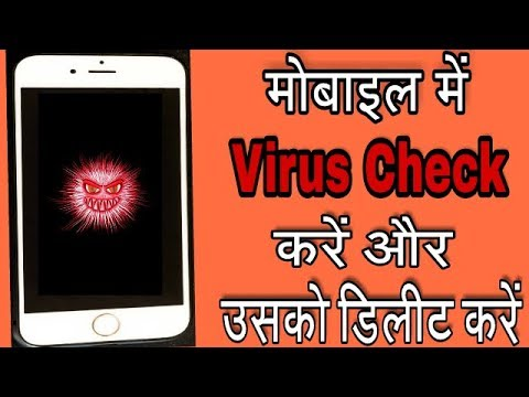 How To Check Virus & Remove Virus in Android