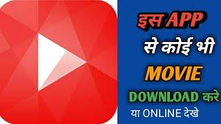 इस app से कोई भी movie download व online देखे साथ साथ coins earn करे