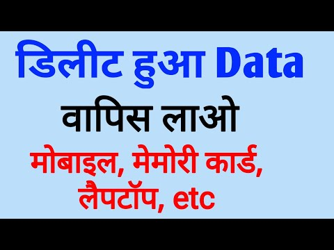 How To Recover Lost Data By EaseUs Data Recover Software || by technical boss