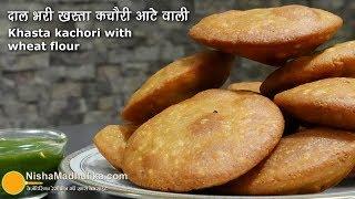 दाल भरी खस्ता कचौरी आटे वाली    Urad Dal Khasta Kachori with wheat flour