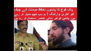 Pak Army Strong Message To Manzoor Pashteen PTM !