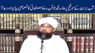 Shab-e-Barat, Maulana Saqib Raza Mustafai Ka Khasusi Bayan Aur Dua