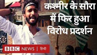 Kashmir के Saura में शुक्रवार को सुरक्षाबलों और protest करने वालों के बीच हुई हिंसक झड़प (BBC Hindi)