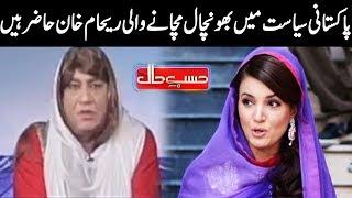 Pakistan Ki Syasat Main Bonchal Michanay Wali Reham Khan - Hasb e Haal - Dunya News