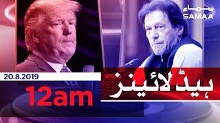 Samaa Headlines - 12AM - 20 August 2019
