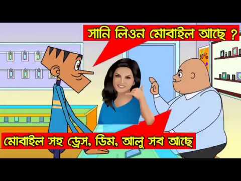 Xxx Mp4 সানিলিওন মোবাইল দোকানদার Vs কাস্টমার Sunny Leon 39 S Mobile Bangla Funny Dubbing Animation Video 3gp Sex