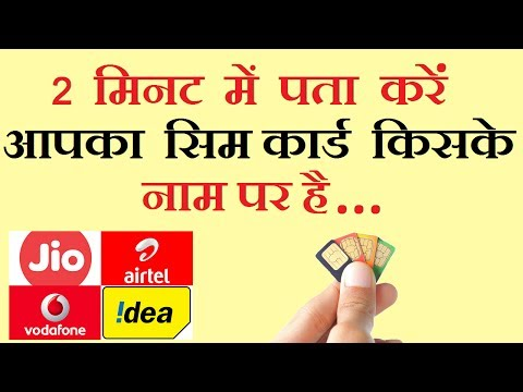 How to Know Sim Card Owner Name in 2 Minutes in Hindi | Mr Technical