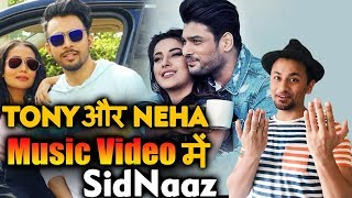 Sidharth And Shehnaz NEW MUSIC Video | Singers Tony Kakkar And Neha Kakkar