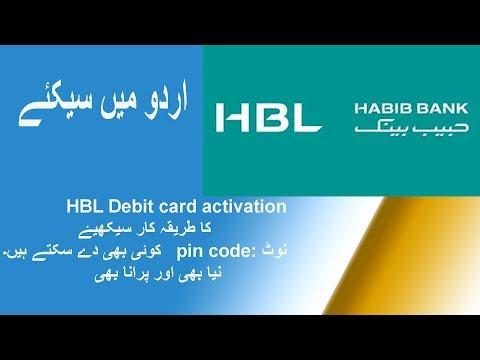 The activation of hbl debit card urdu tutorial