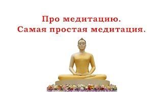 Download Про медитацию: что такое медитация, польза медитации, медитация для начинающих Video
