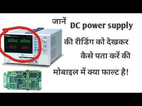 How to find mobile pcb fault using DC power supply   Explained in hindi