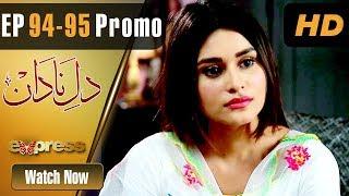 Pakistani Drama | Dil e Nadaan - Episode 94-95 Promo | Express Entertainment Dramas | Abid Ali