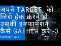 Ethical Hacking In Hindi Part-2 Footprinting Part-3