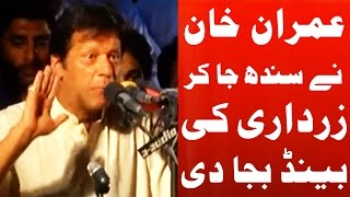 Very Very Emotional Speech of Imran Khan in Dadu Sindh
