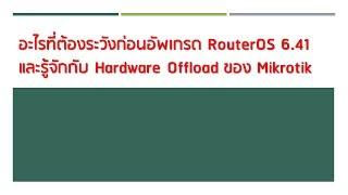 ตั้งค่า MODEM Huawei HG8247H ของ TRUE FTTX ให้ทำงานเป็น Bridge Mode