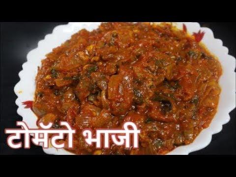 टोमॅटोची भाजी /इंस्टेंट भाजी मसाला /Easy to makeTomato sabzi/Recipe in Marathi