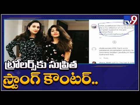 Xxx Mp4 Actress Surekha Vani Daughter Strong Counter To Trollers TV9 3gp Sex