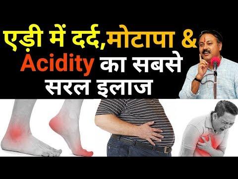 एड़ी में दर्द , पेट की गैस & मोटापा का सबसे सरल इलाज   Heel pain, acidity,obesity treatment,Rajiv ji