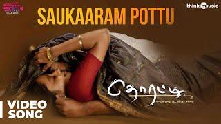 Thorati | Saukaaram Pottu Video Song | Shaman Mithru, Sathyakala | Ved Shanker Sugavanam
