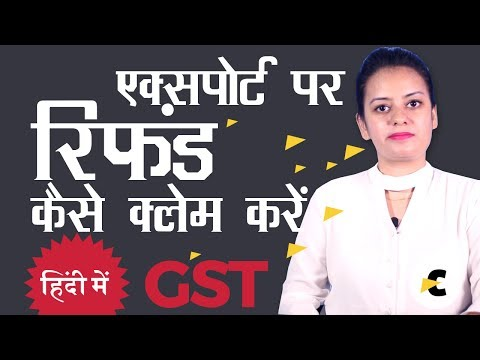 Refund on Export of Goods from India under GST - In Hindi By Shaifaly Girdharwal