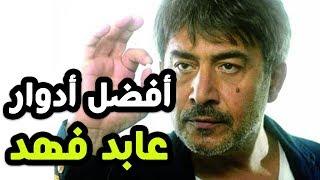 افضل ادوار عابد فهد : توب 5 مسلسلات رهيبة للنجم