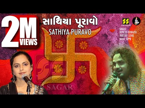 Xxx Mp4 સાથિયા પૂરાવો Sathiya Puravo Singer Dipali Somaiya Parthiv Gohil Music Appu 3gp Sex