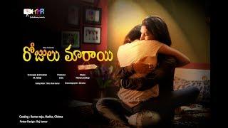 Rojulu Maarayi directed by yellaji    telugu short film 2018    skylight movies