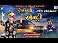 Download GEETA RABARI | Koni Pade Entry (New Version) | કોની પડે એન્ટ્રી | Full Video | New Gujarati Song MP3,3GP,MP4