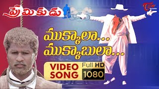 Mukkala Mukabula Video Song || Premikudu Movie Songs || Prabhu Deva, Nagma || TelguOne