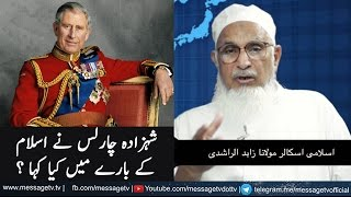 What Prince Charles said about Islam پرنس چارلس نے اسلام کے بارے میں کیا کہا Maulana Zahid ur Rashdi