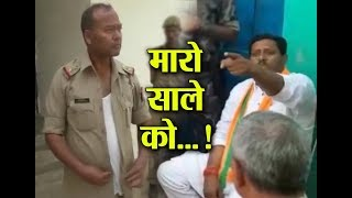 जब बीजेपी कैंडीडेट राम शंकर कठेरिया ने कहा- कौन आया है दरोगा-दरोगी, मारो... और फिर... - UP Patrika