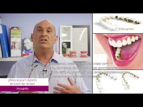 ד״ר מייק בלום מומחה לאורתודונטיה - וושור שיניים רוסית